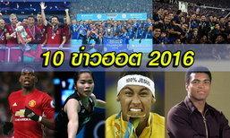 10 ข่าวดังวงการกีฬาโลกในรอบปี 2016