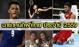 """แสบๆคันๆ! สมาคมนักข่าวช่างภาพฯตั้ง """"12 ฉายา"""" บุคคลกีฬาไทย 2559"""