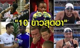 """10 อันดับข่าวกีฬา """"โหด มันส์ ฮา"""" ประจำปี 2016 (คลิป)"""
