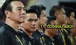 """มาแล้ว! 11 ตัวจริง """"ทีมชาติไทย"""" ชุดบู๊ """"ซาอุดิอาระเบีย"""" ทุ่มตรง!"""