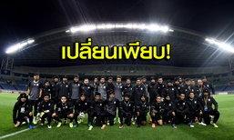 """มาแล้ว! 11 ตัวจริง """"ทีมชาติไทย"""" บุกฟัด """"ญี่ปุ่น"""" วันนี้"""