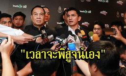 """แฟนบอลไทย.. """"ปล่อยให้สมาคมฟุตบอลทำงานเถอะ"""""""