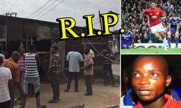 """เศร้าสลด! สาวก """"ผีแดง"""" ชาวไนจีเรียไฟดูดตายหมู่ 30 ศพ ขณะชมทีมแข่งยูโรป้า"""