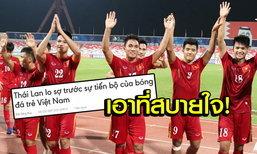 """สกู๊ปจาก """"เวียดนาม"""" : """"ไทยออกอาการกลัวเยาวชนทีมชาติของเรา"""""""