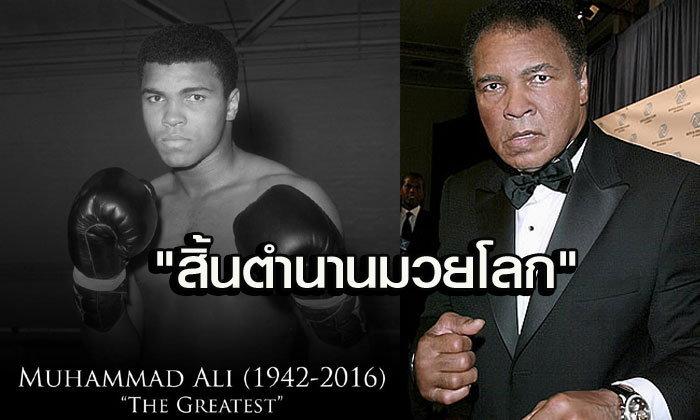"""ตำนานลาโลก! """"มูฮัมหมัด อาลี"""" เสียชีวิตแล้วด้วยวัย 74 ปี"""