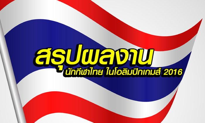 สรุปเหรียญทัพนักกีฬาไทยในโอลิมปิก 2016