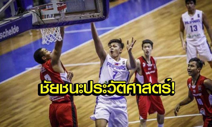 """คอมเม้นท์แฟนบาสเกตบอล """"ฟิลิปปินส์"""" หลังแพ้ """"ไทย"""" U18 ชิงแชมป์เอเชีย"""