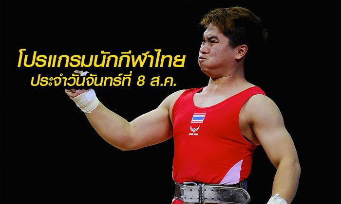 โปรแกรมโอลิมปิก ของนักนักกีฬาไทย ประจำวันจันทร์ที่ 8 สิงหาคม 2559