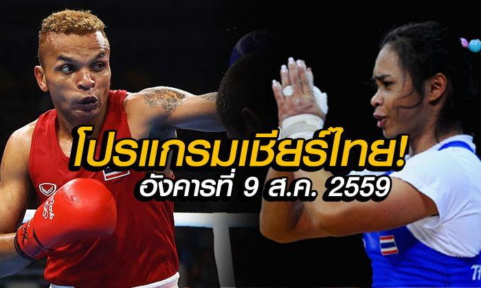 โปรแกรมโอลิมปิก ของทัพนักกีฬาไทย ประจำวันอังคารที่ 9 ส.ค. 2559