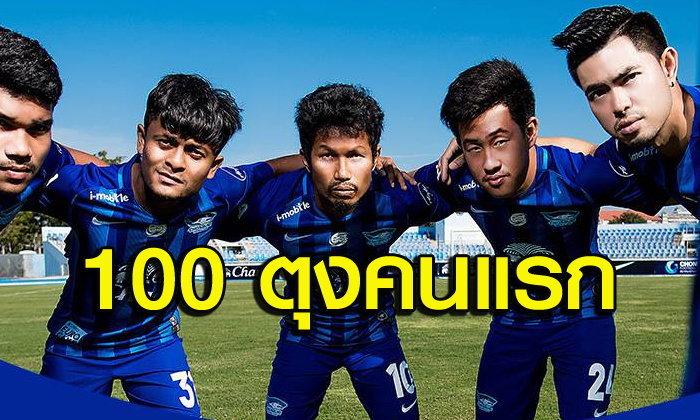 บันทึกสถิติใหม่ 100 ประตูในไทยลีก