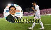 """ได้ของดี! """"ประธานซัปโปโร"""" ซูฮก """"ชนาธิป"""" เล่นเจลีกฉลุย, เตรียมแจกธงชาติไทย 35,000 ผืน"""