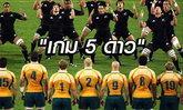 """สีสันการเชียร์ก่อนนัดชิงฯ """"นิวซีแลนด์"""" ปะทะ """"ออสเตรเลีย"""" เดิมพันแชมป์รักบี้โลกสมัย 3"""