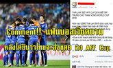 """คอมเม้นท์แฟนบอล """"เวียดนาม"""" หลังได้ยินว่า """"ไทย"""" จะส่งชุด B ลงแข่งรายการ AFF Cup"""