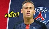 "PSG คลั่ง! ทุบสถิติโลก ""193 ล้านยูโร"" กระชาก ""เนย์มาร์"""