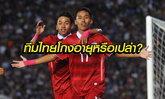 คอมเม้นท์! แฟนบอลกัมพูชาหลังทีมU16 แพ้ให้กับทีมไทย 0-6