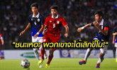 """คอมเม้นท์แฟนบอล """"กัมพูชา"""" ก่อนเกมชิงที่ 3 U16 กับ """"ไทย"""""""