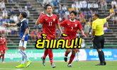 """ไม่พลิก! """"ช้างศึก"""" อัด """"กัมพูชา"""" สบาย 3-0 ซิวที่ 3 อาเซียน U16"""