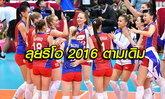 FIVB ยันวอลเลย์บอลรัสเซียได้ลุยโอลิมปิกริโอ 2016