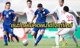 คอมเม้นท์! แฟนบอลเวียดนาม หลังทีมเวียดนาม U19 เอาชนะไทย U19 1-0