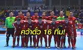 """ครั้งแรกในประวัติศาสตร์! """"เวียดนาม"""" เข้ารอบ 16 ทีมฟุตซอลชิงแชมป์โลก"""