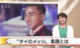 """สื่อญี่ปุ่นทำรายการ """"เยี่ยมบ้านชนาธิป"""" เจาะลึกทุกเรื่องราวก่อนย้ายซบ """"คอนซาโดเล่ ซัปโปโร"""" (คลิป)"""