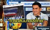 """คอลัมนิสต์ญี่ปุ่นเจาะลึก : """"ทีมชาติไทย.. จากจ้าวอาเซียนสู่ทีมชั้นนำของเอเชีย"""""""