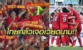 """คอมเม้นท์! หลังสื่อเวียดนามตีข่าว """"ซิโก้ไม่อยากเจอเวียดนาม"""" ในนัดชิงฯ AFF Suzuki Cup"""
