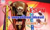 "ESPN วิเคราะห์ : ""5 เหตุผลที่ไทยจะได้แชมป์ AFF Suzuki Cup อีกครั้ง"""