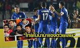 """คอมเม้นท์แฟนบอล """"เวียดนาม"""" หลัง """"ไทย"""" บุกชนะ """"เมียนมา"""" 2-0"""