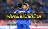 """จัดไป! ผ่าคะแนน """"แข้งไทย"""" หลังเกมอัด """"เมียนมา"""" 4-0 / โดย บ.ส้มซิ่ง"""