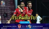 """คอมเม้นท์แฟนบอล """"อาเซียน+เอเชีย"""" หลัง """"เมืองทอง"""" ชนะ """"อุลซาน"""" 1-0"""