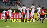 """คอมเม้นท์แฟนบอล """"เวียดนาม"""" หลัง """"เมืองทอง"""" ชนะ """"คาชิม่า"""" 2-1"""