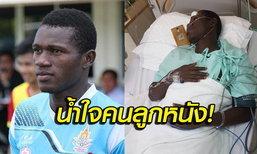 """แฟนบอล+แข้งลีกไทยร่วมหาเงินช่วย """"นักเตะต่างชาติ"""" ป่วยเยื่อหุ้มสมองอักเสบ"""