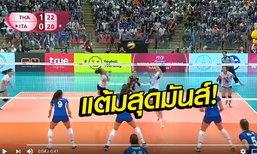 จัดไป! FIVB นำคลิปแต้มสุดมันส์เกม สาวไทย-อิตาลี ให้แฟนๆทั่วโลกได้รับชม