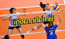 """คอมเมนท์แฟนๆทั่วโลก! """"นักตบลูกยางสาวไทย"""" คว่ำ """"อิตาลี"""" ขาดลอย 3-0"""