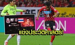 """ประวัติศาสตร์จารึก! """"ชนาธิป"""" แข้งไทยคนแรกลงเล่น """"เจลีก"""" เรียบร้อย"""