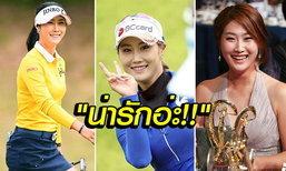 """ยลโฉม """"คิม ฮา นึล"""" นางฟ้านักกอล์ฟแดนกิมจิ ที่หลายคนอยากออกรอบด้วย (อัลบั้ม)"""