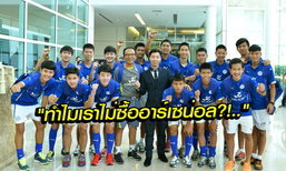 """คอมเม้นท์แฟนบอล """"เวียดนาม"""" หลังเห็นข่าวว่า """"เด็กไทย"""" อาจจะได้ไปเล่นกับ """"เลสเตอร์ ซิตี้"""""""
