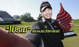 """กระหึ่ม! """"โปรเม"""" สร้างประวัติศาสตร์ สาวไทยคนแรกแชมป์ """"แอลพีจีเอ"""""""