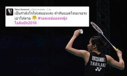 """""""น้องเมย์"""" ให้กำลังใจนักตบสาวไทย ลั่นถ้าทีมแบดเจอจะเอาให้ตาย"""