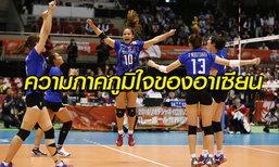 คอมเม้นท์แฟนวอลเลย์บอลเวียดนามหลังไทยเอาชนะเกาหลีใต้ 3-2