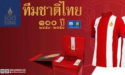 """""""แกรนด์สปอร์ต"""" เผยโฉมเสื้อทีมชาติไทย ๑๐๐ ปี ใช้ลุยคิงส์คัพ (คลิป)"""