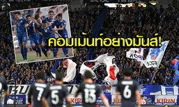 """คอมเม้นท์ """"ญี่ปุ่น"""" พูดถึง """"ทีมชาติไทย"""" ก่อนต้องดวลกันในศึกคัดบอลโลก รอบ 3"""