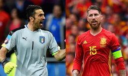 """วิเคราะห์ฟุตบอลยูโร 2016 รอบ 16 ทีมสุดท้าย """"อิตาลี - สเปน"""""""