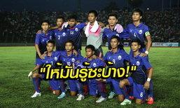 """คอมเม้นต์แฟนบอล """"กัมพูชา"""" หลังอุ่นเครื่องชนะ """"ไทย"""" 3-1 บอลระดับ U16"""