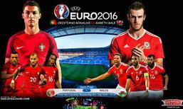 """วิเคราะห์ยูโร 2016 รอบรองชนะเลิศ """"โปรตุเกส - เวลส์"""""""