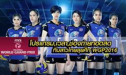 """จัดไป! โปรแกรมเฉพาะทีมชาติไทย ศึกลูกยาง """"เวิลด์กรังด์ปรีซ์ 2016"""" +เวลา พร้อมช่องถ่ายทอดสด"""