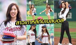 """""""สดใส น่ารัก เซ็กซี่"""" กับสาวๆเกาหลีในสนามเบสบอล (อัลบั้ม)"""