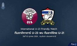 ยืนยันทีมชาติไทย U-21 เยือนกาตาร์นัดกระชับมิตรนานาชาติ 10 ต.ค.