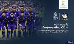"""เป็นทางการ! """"ซิโก้"""" ประกาศรายชื่อ 23 แข้งทีมชาติไทยชุดใหญ่ คัดบอลโลกฟัด ยูเออี-อิรัก"""